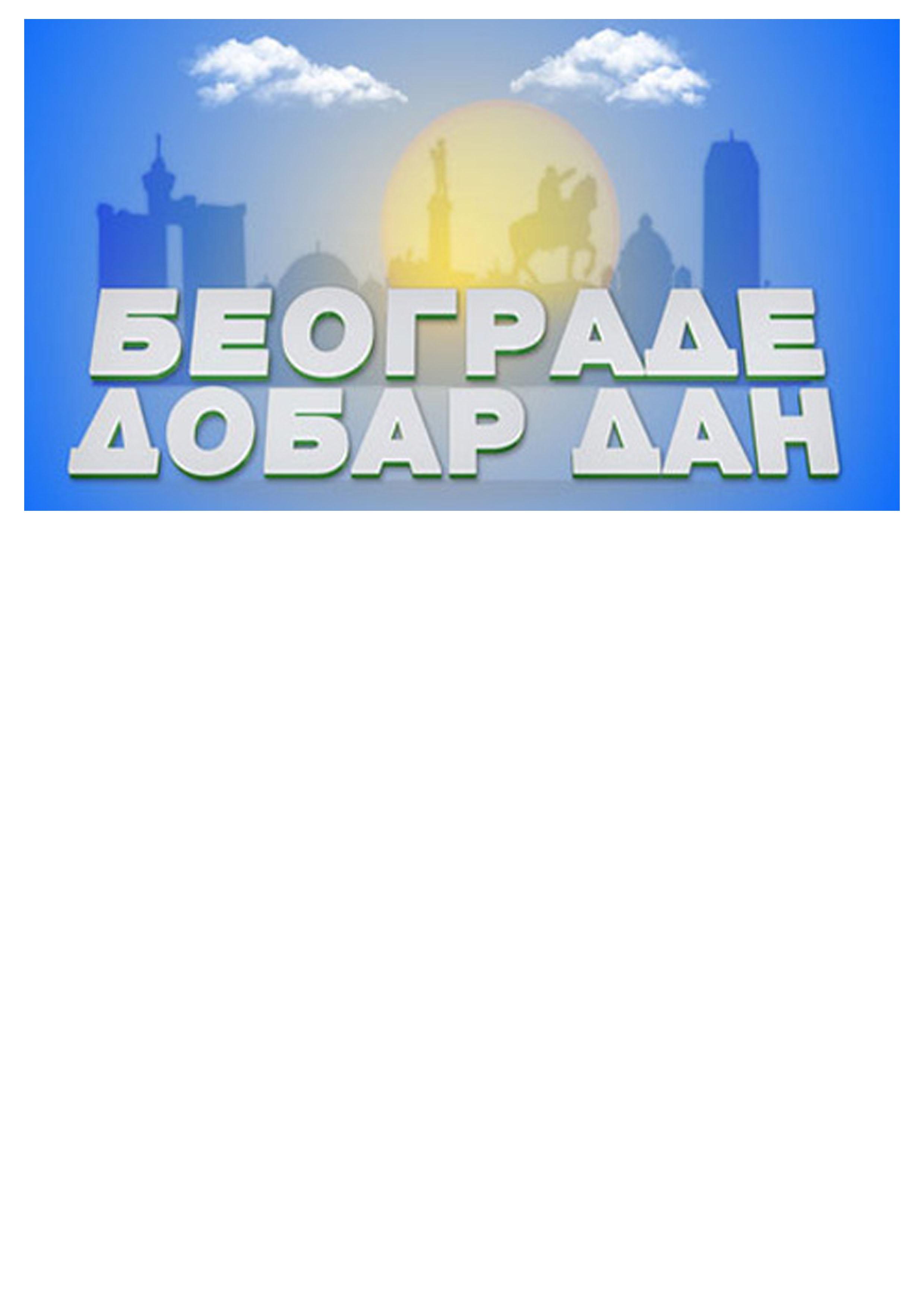 """ТВ Студио Б - Гостовање у емисији """"Београде, добар дан"""""""