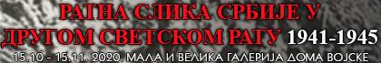 Ратна слика србије у другом светском рату 1941-1945