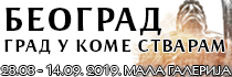 Београд – град у коме стварам