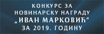 """Конкурс за Новинарску награду """"Иван Марковић"""""""