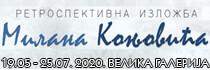 Ретроспектива Милана Коњовића