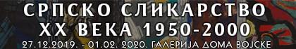 Српско сликарство XX века 1950-2000